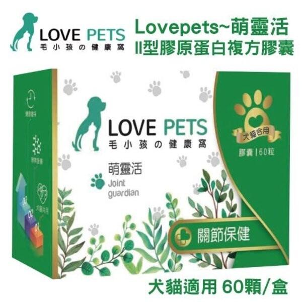 love pets萌靈活 ii型膠原蛋白複方膠囊犬貓適用 60顆/盒 含有豐富的第型膠原蛋白