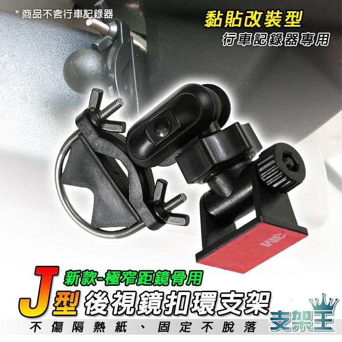 支架王 有感應器 專用【後視鏡支架 黏貼改裝型】口紅姬 DR600GW DR650GW J16