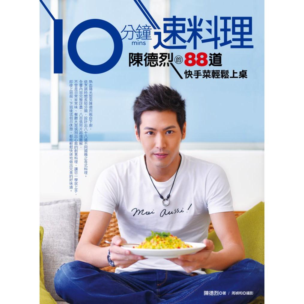 (回頭書)10分鐘速料理:陳德烈的88道快手菜輕鬆上桌