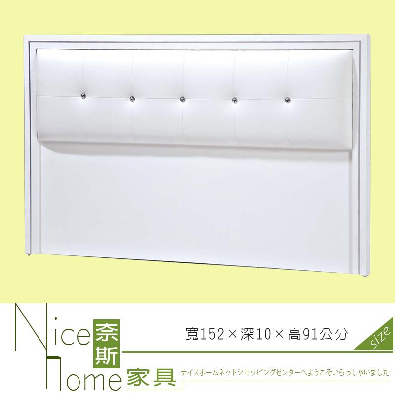 奈斯家具nice31-5-hdc 艾美白色5尺床頭片