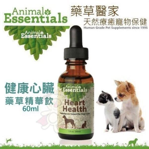 animal essentials藥草醫家健康心臟藥草精華飲60ml 犬貓適用