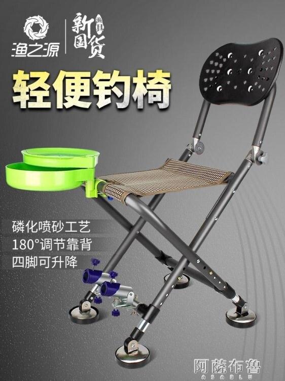 釣魚椅 漁之源新款釣椅多功能釣魚椅子折疊臺釣椅便攜釣魚凳輕便釣魚座椅