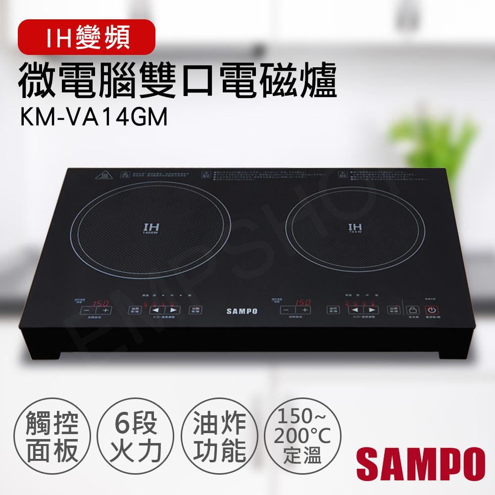 送!不鏽鋼調味罐組【聲寶SAMPO】微電腦雙口IH變頻電磁爐 KM-VA14GM