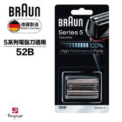 德國百靈BRAUN-刀頭刀網組(黑)52B