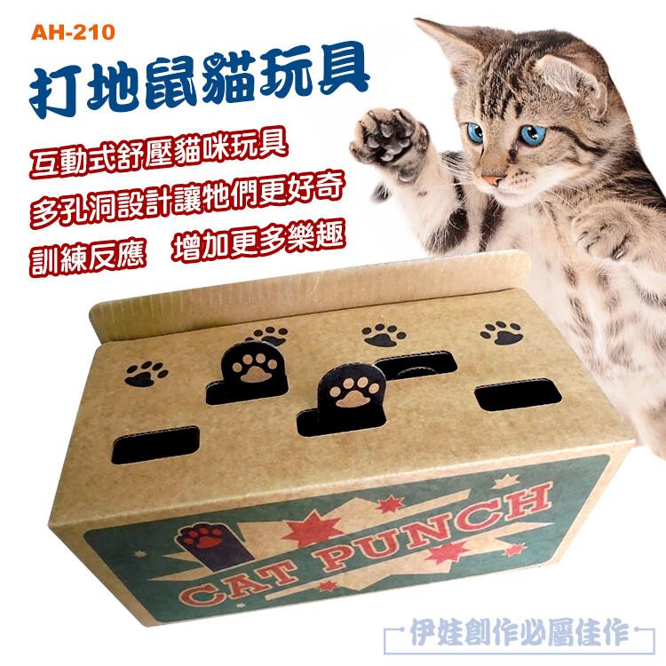 貓咪玩具 打地鼠ah-210 貓玩具 逗貓玩具 逗貓棒 貓抓板玩具 瓦愣紙 喵星人 益智 鏟屎官