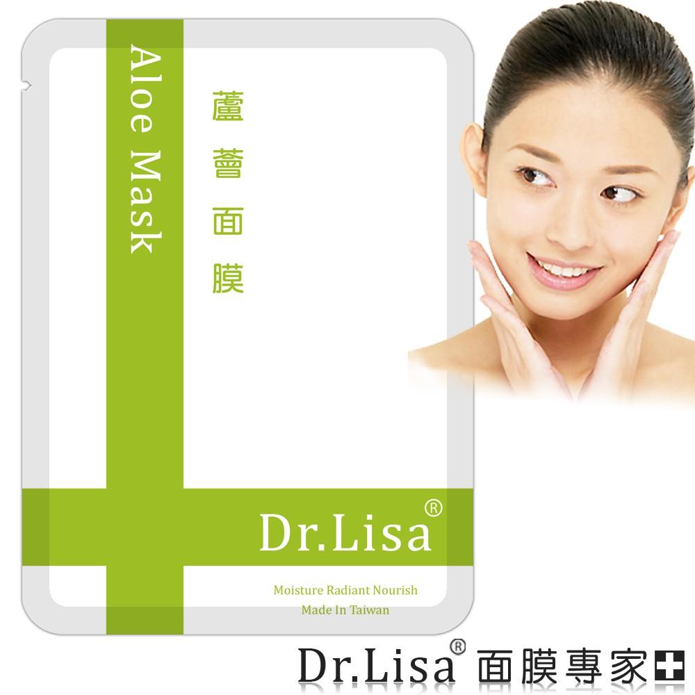 【Dr.Lisa 面膜專家】蘆薈面膜 Aloe Mask 超輕薄!超服貼!超滲透!超保濕!