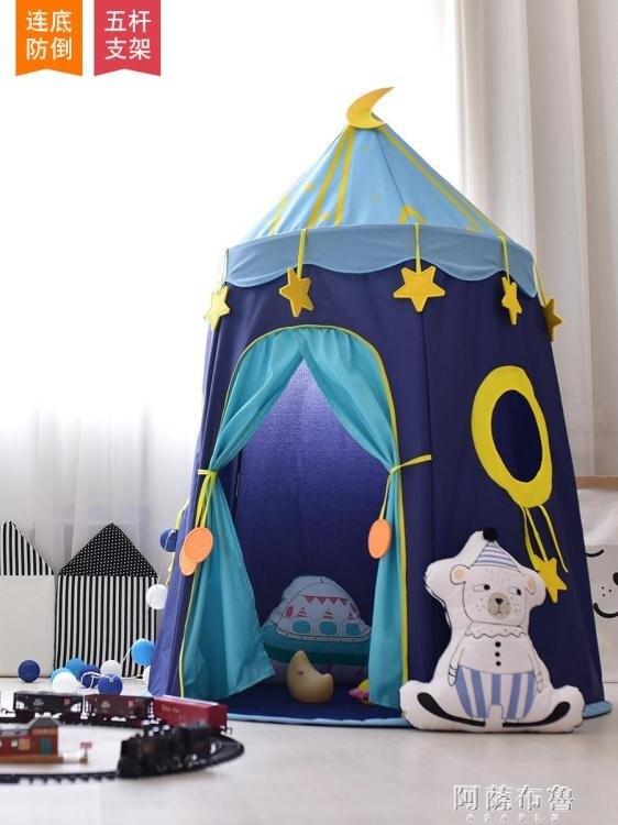 兒童帳篷 兒童帳篷游戲屋室內家用女孩公主城堡小房子男孩寶寶蒙古包玩具屋