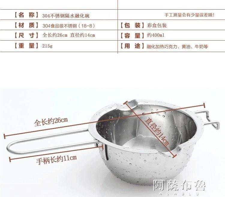 巧克力融化機 304不銹鋼黃油加熱鍋芝士巧克力隔水融化碗家用烘焙工具 400ml