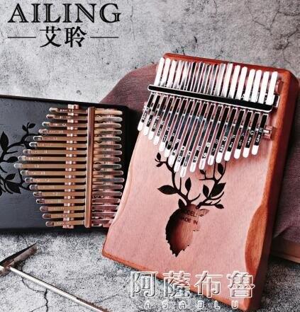 拇指琴 拇指琴 卡林巴琴10音17音非洲手指琴 kalimba卡林巴 手撥鋼琴兒童 快速出貨