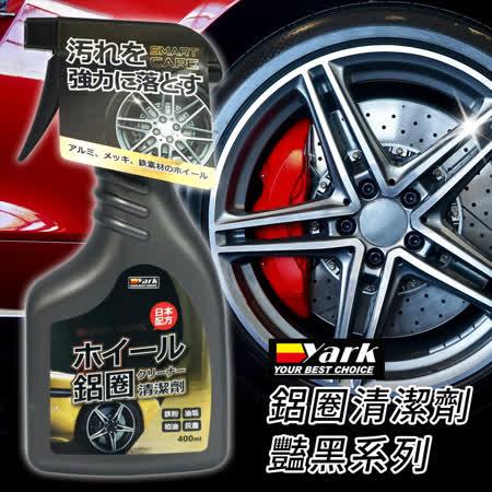 YARK亞克 鋁圈清潔劑-艷黑系列 400ml