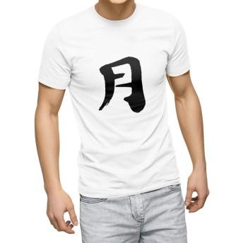 igsticker プリント Tシャツ メンズ 3XL XXXL サイズ size おしゃれ クルーネック 白 ホワイト t-shirt 001668 日本語・和柄 日本語 漢字
