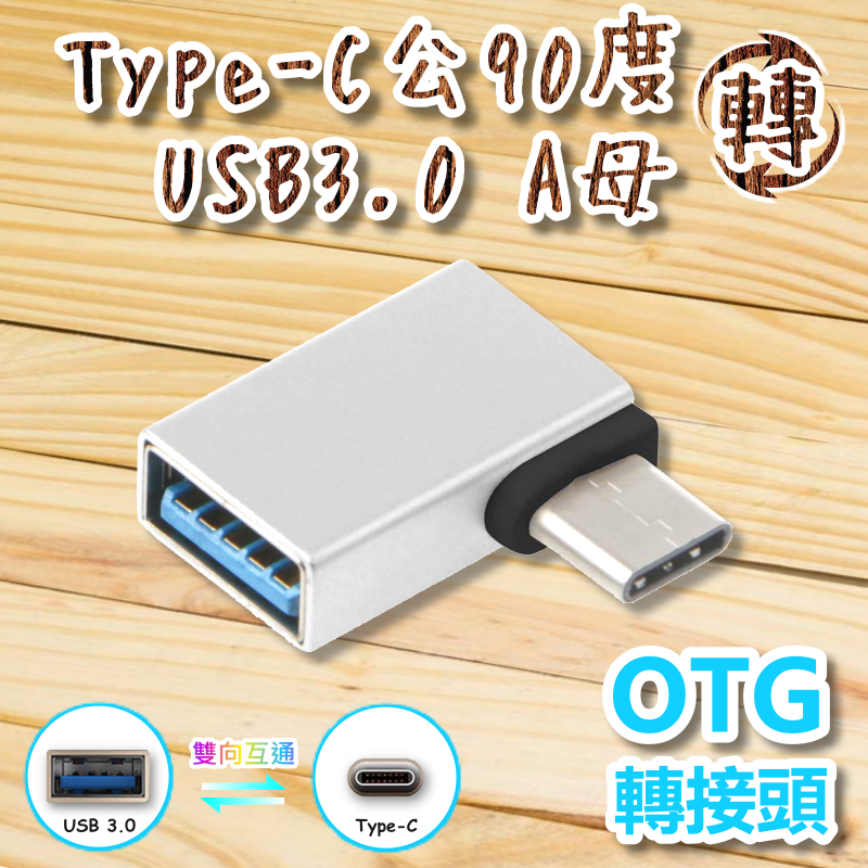 Type-C公90度轉USB3.0 A母OTG轉接頭