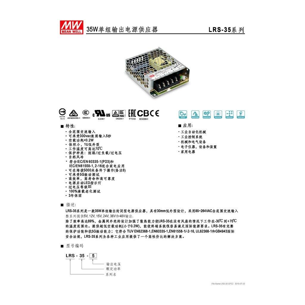 明緯 35W單組輸出電源供應器(LRS-35-5)