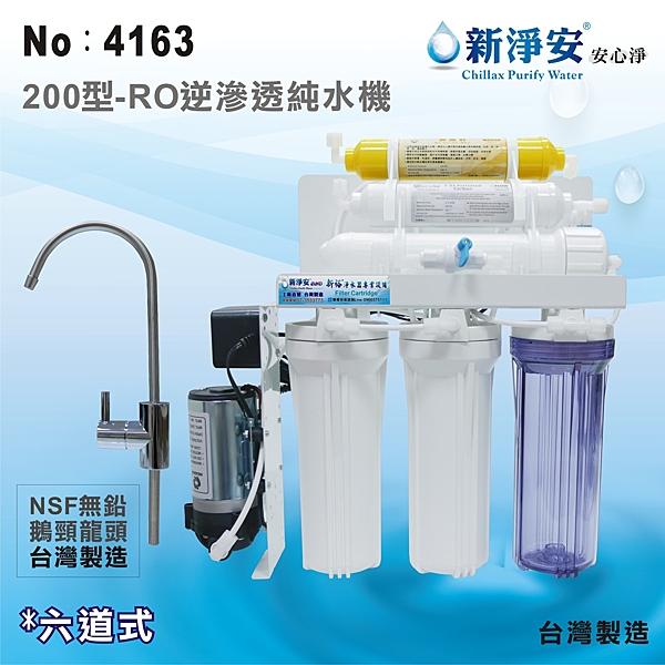 【龍門淨水】新淨安 200型RO逆滲透純水機(手動沖洗) 75G 六道式 麥飯石 NSF無鉛鵝頸 台製(4163)