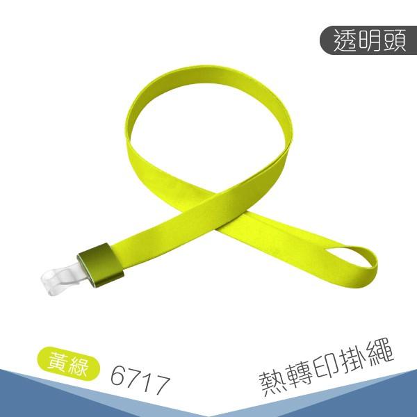UHOO 6717 熱轉印掛繩(黃綠)(金屬) 票卡夾 繩子 識別套 悠遊卡 員工證套 識別掛帶