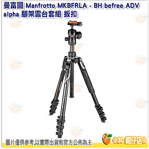 曼富圖 Manfrotto Befree Advanced MKBFRLA-BH 鋁合金三腳架公司貨 Sony A系列用