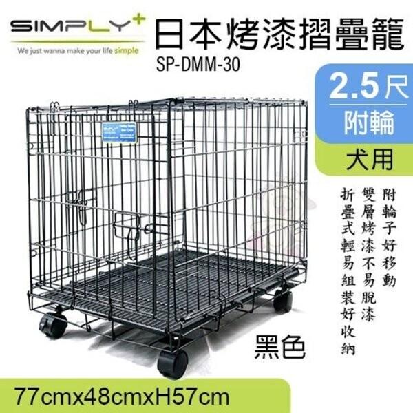 日本simply2.5尺附輪 黑色烤漆摺疊籠 雙門設計-黑色堅固耐用 附輪子好移動 狗籠