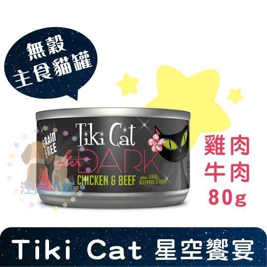 【單罐賣場】TiKi Cat 無穀主食貓罐-星空饗宴80g
