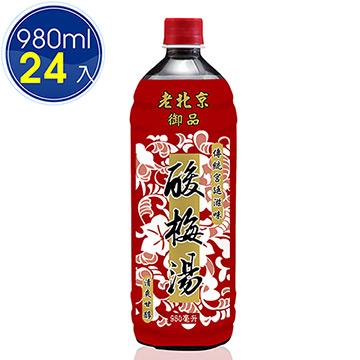 【家鄉】老北京酸梅湯980mlx2箱(12瓶/箱)