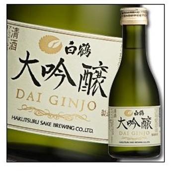 白鶴酒造 白鶴 大吟醸180ml瓶×1ケース(全20本)【送料無料】
