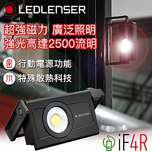 德國Ledlenser iF4R專業強光充電式工作燈iF4R