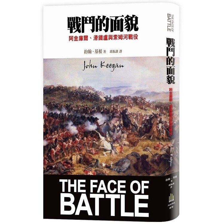 戰鬥的面貌: 阿金庫爾、滑鐵盧與索姆河戰役