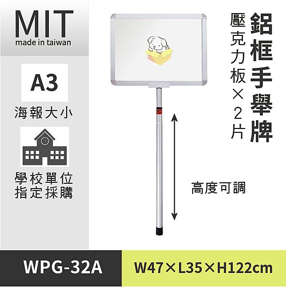 台灣製造伸縮鋁框雙面手舉牌 WPG-32A (A3面板)!限量破盤下殺5折+分期零利率!手舉廣告架!