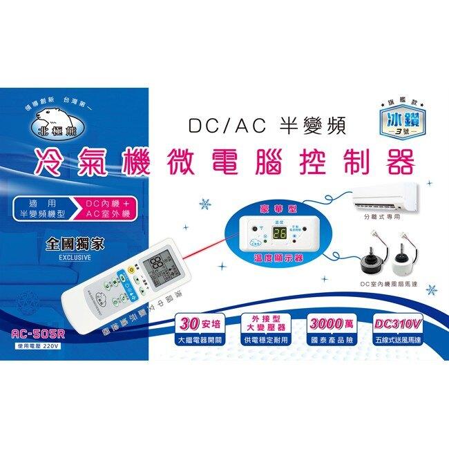 AC-505R DC/AC半變頻冷氣機板微電腦控制器分離式專用 220V