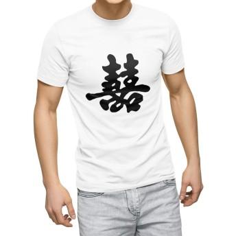 igsticker プリント Tシャツ メンズ 3XL XXXL サイズ size おしゃれ クルーネック 白 ホワイト t-shirt 003647 クール その他 漢字 シンプル 文字