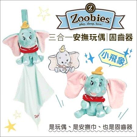✿蟲寶寶✿【美國 Zoobies】DISNEY三合一玩偶安撫巾|固齒器|安撫玩偶(5款可選) - 小飛象