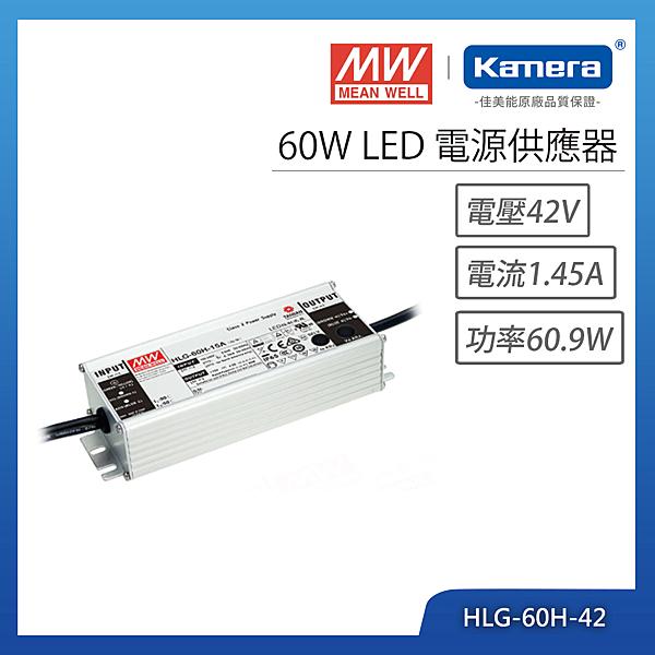 明緯 60W LED電源供應器(HLG-60H-42)