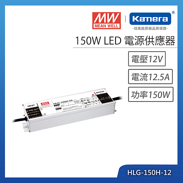 明緯 150W LED電源供應器(HLG-150H-12)
