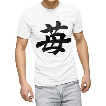 igsticker プリント Tシャツ メンズ 3XL XXXL サイズ size おしゃれ クルーネック 白 ホワイト t-shirt 015538 いちご 文字 日本語 達筆 習字