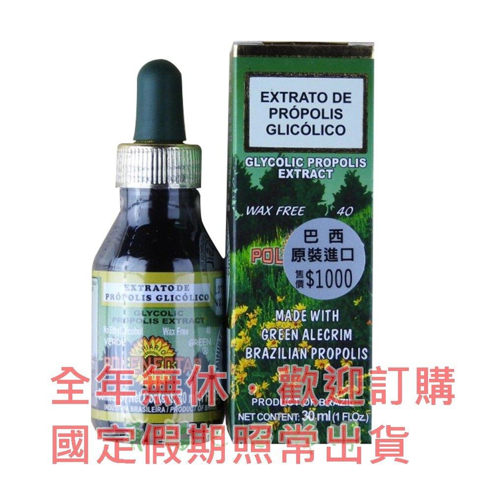 【有福蜂膠】POLENECTAR寶藍40%巴西花粉蜂膠 24瓶6720元 法定代理商