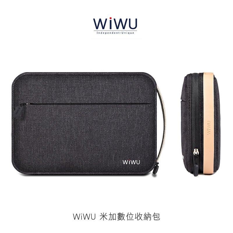 旅行收納3C收納包~強尼拍賣~WiWU 米加數位收納包