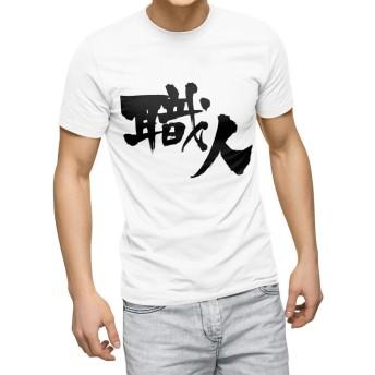 igsticker プリント Tシャツ メンズ 3XL XXXL サイズ size おしゃれ クルーネック 白 ホワイト t-shirt 015543 職人 文字 日本語 達筆 習字