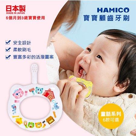 ✿蟲寶寶✿【日本 Hamico】寶寶顧齒牙刷 - 童話系列(6款任選)
