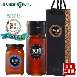 情人蜂蜜-台灣正花期 龍眼蜂蜜700g【贈】高山蜜380g