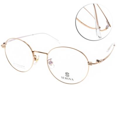 SEROVA 施洛華 眼鏡 簡約氣質圓框款 金 粉 SC173 C15