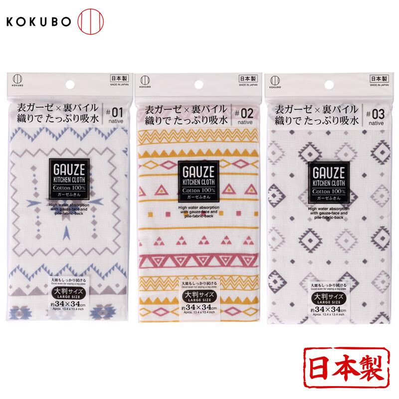 日本小久保kokubo棉紗棉絨雙面抹布