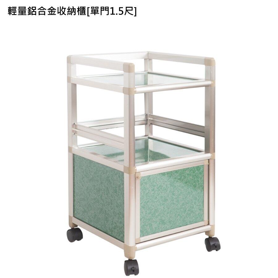 輕量鋁合金收納櫃[單門1.5尺] 鋁櫃 廚房櫃 收納櫃 電器架 活動櫃 鋁合金櫃【JL精品工坊】