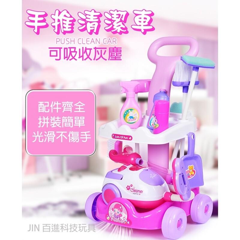 兒童吸塵器+清潔手推車全配組/吸塵器玩具