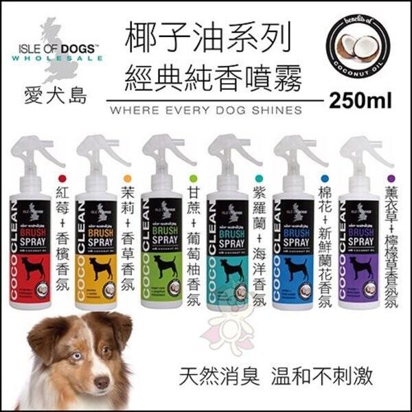 愛犬島椰子油系列-純香噴霧 250ml/瓶 六種香味可選 天然消臭