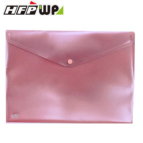 【7折】超聯捷 HFPWP 冷色紫 鈕扣橫式文件袋公文袋 A4 防水 板厚0.18mm台灣製 GF230-CPL