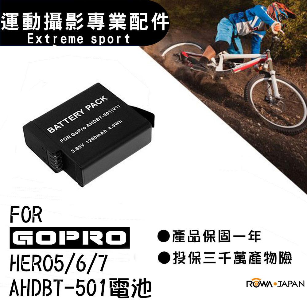 rowa 樂華 for gopro hero5 hero6 hero7 電池 相容原廠