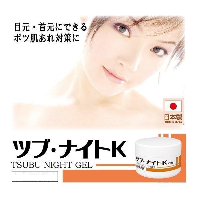 日本【Tsubu Night Gel】夜間修護眼膜/凝膠 100g