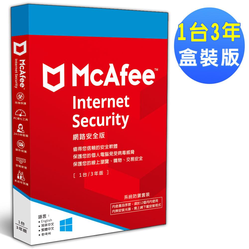 mcafee internet security 2020 網路安全1台3年 中文盒裝版