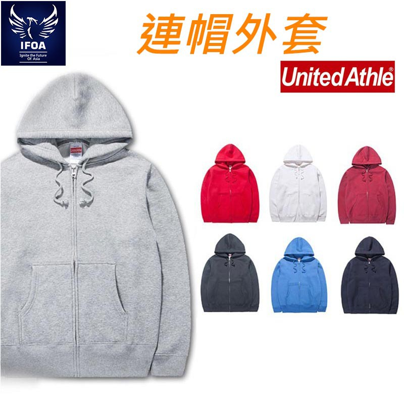 United Athle 素色連帽拉鍊外套 厚磅刷毛 IFOA【30052】