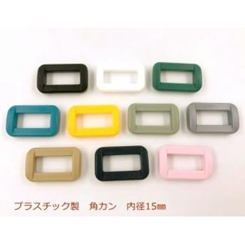 ■ プラスチック製 角カン 内径15mm 10個入り カクカン プラスチック角カン 艶消し KAM