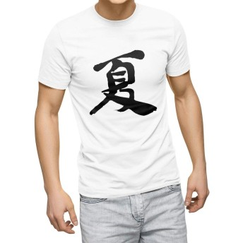 igsticker プリント Tシャツ メンズ 3XL XXXL サイズ size おしゃれ クルーネック 白 ホワイト t-shirt 001685 日本語・和柄 日本語 漢字